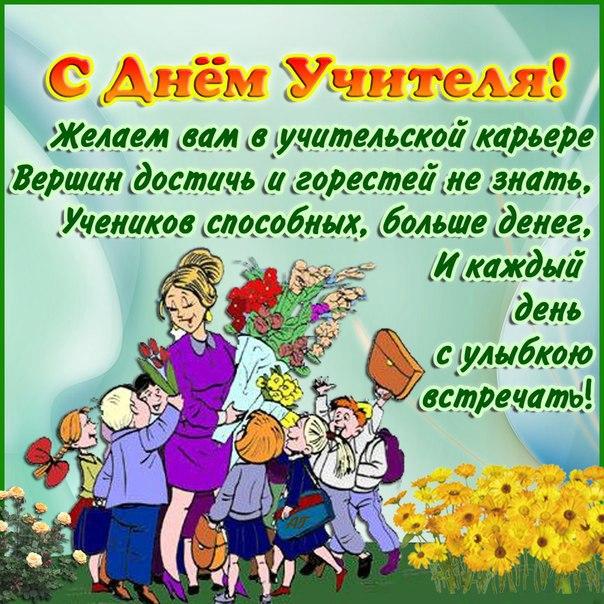Поздравления с днем учителя-начальным классам