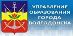 Управление образования г.Волгодонска