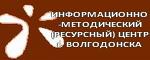 ИНФОРМАЦИОННО-МЕТОДИЧЕСКИЙ (РЕСУРСНЫЙ) ЦЕНТР г. ВОЛГОДОНСКА
