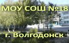 МОУ СОШ №18 г.Волгодонска